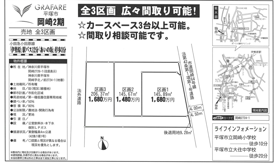 平塚市岡崎 建築条件なし売地 全3区画